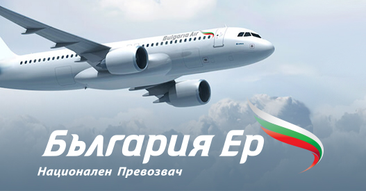 bulgaria air check in